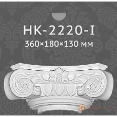 Базы и капители Classic home HK2220-I